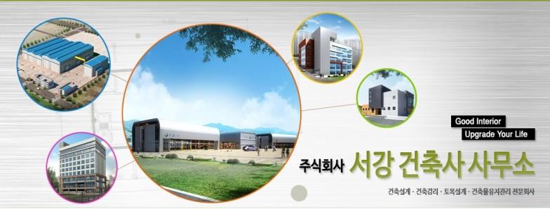 (주)서강건축사사무소 사진1