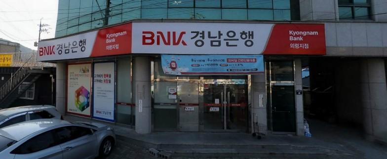 경남은행 의령지점 사진1