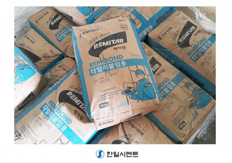 한일시멘트공업(주)함안공장 사진3